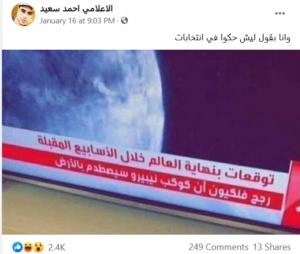 مصدر ادعاء كوكب نيبيرو سيصطدم بالأرض خبر زائف فتبينوا