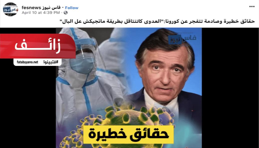 وزير الصحةكورونا حرب بيولوجية