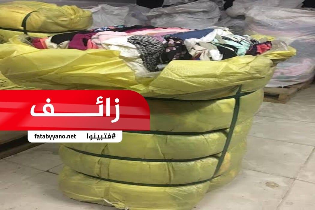 ادعاء زائف أن ملابس المصابين سيتم بيعها للوطن العربي وستتسبب في انتشار فيروس كورونا