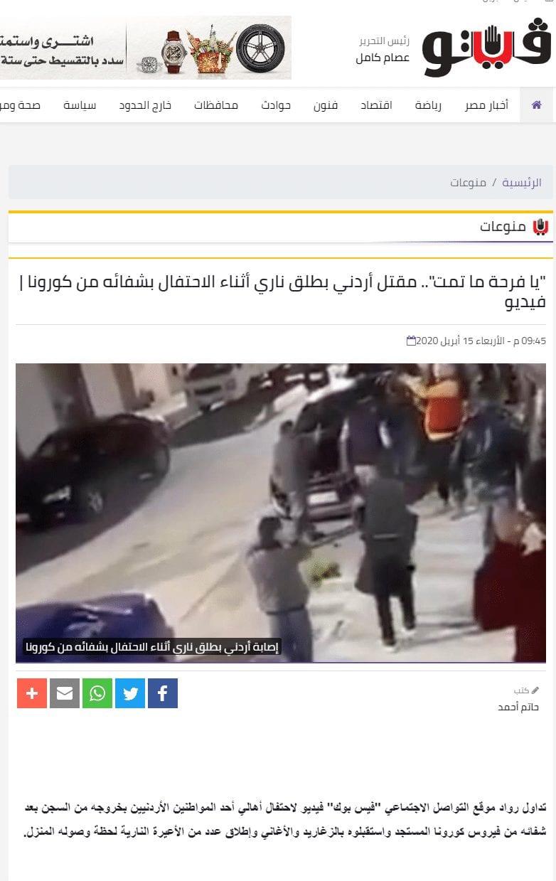 نشر جريدة بوابة فيتو لادّعاء اصابة أردني أثناء الاحتفال بشفائه من فيروس كورونا