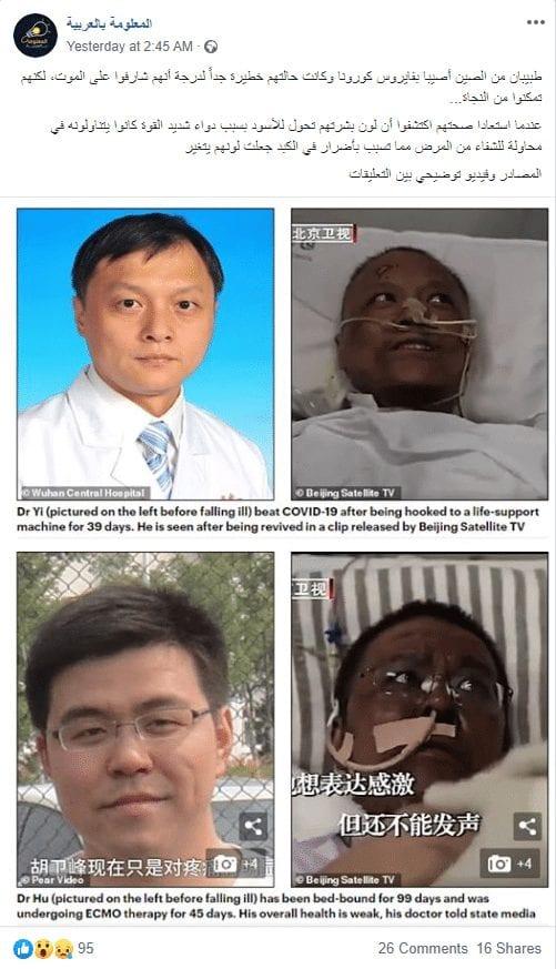طبيبان من الصين تتحول بشرتهم للون الأسود بسبب عقار متناول