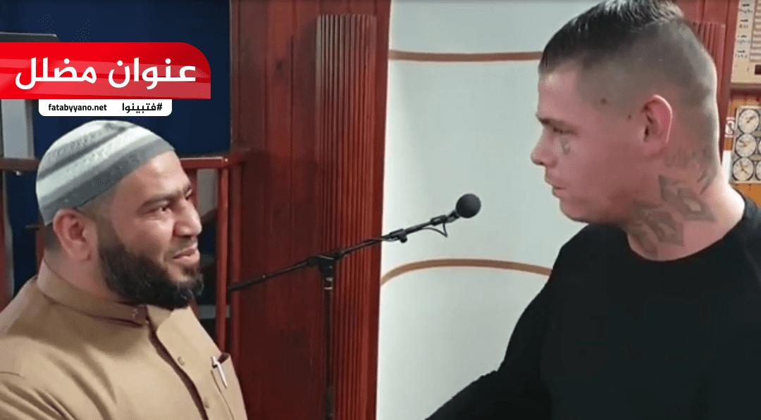 الشاب الدنماركي ميكل يعلن إسلامه