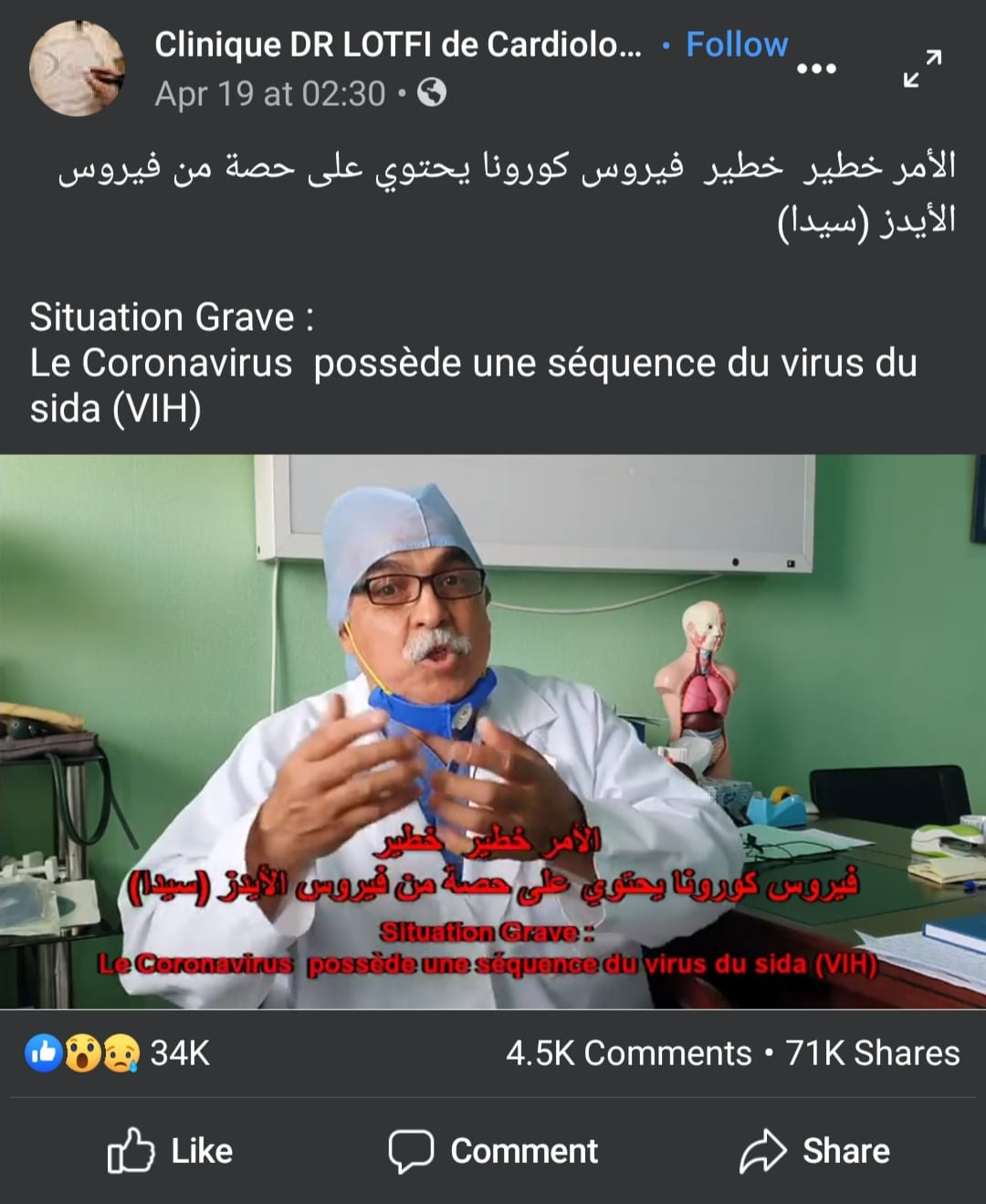 فيروس كورونا الأيدز