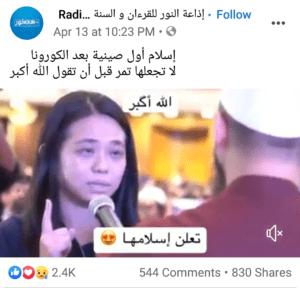 صفحة إذاعة النور للقرءان والسنة على فيسبوك تنشر فيديو بعنوان مضلل: إسلام أول صينية بعد الكورونا