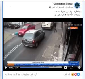 ادعاء متطرف يحطم واجهة مسجد