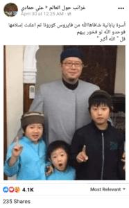 ادعاء أسرة يابانية أسلمت بعد أن شفاها الله من كورونا