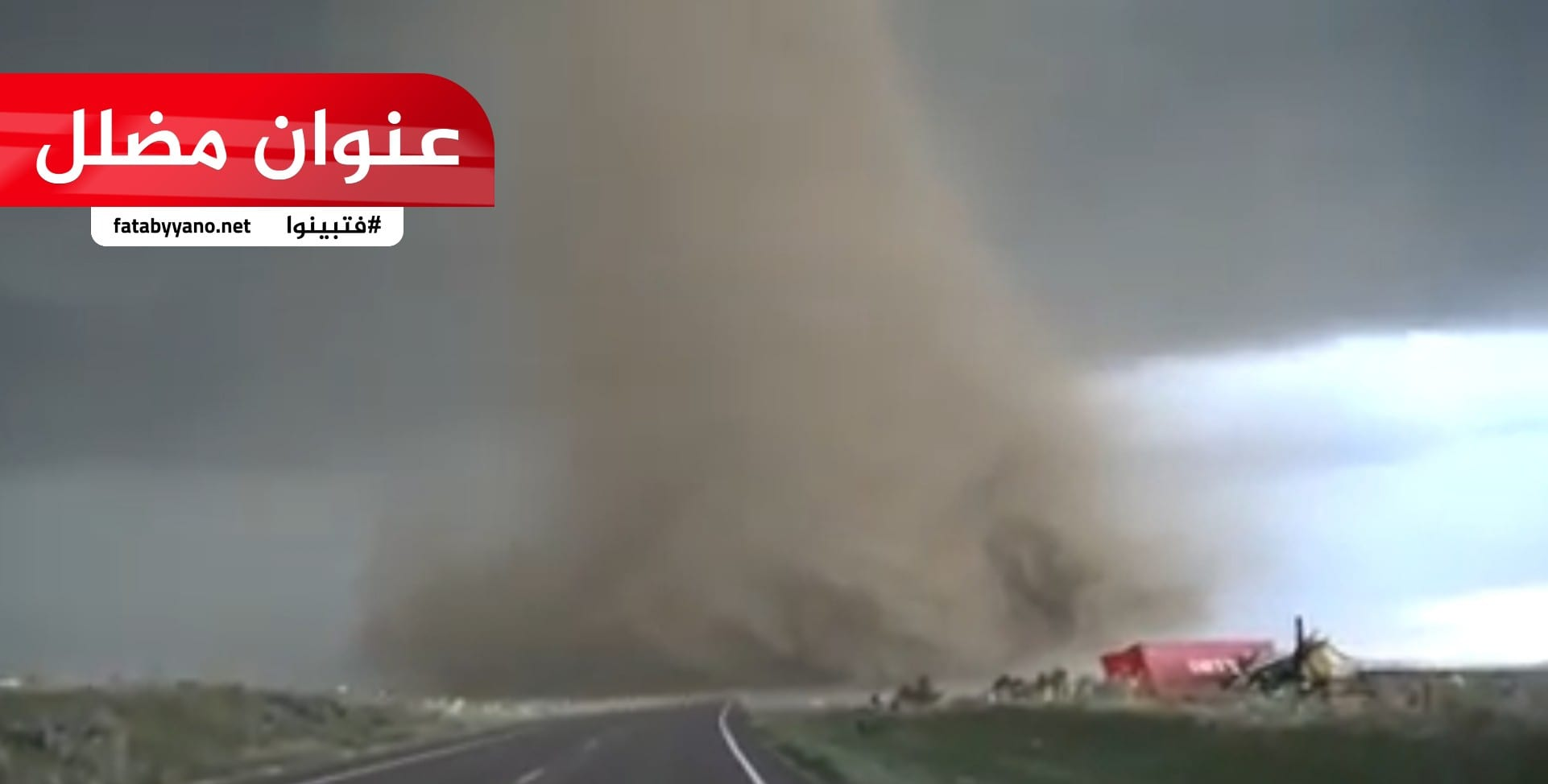 إعصار مدمر يضرب أمريكا مباشر