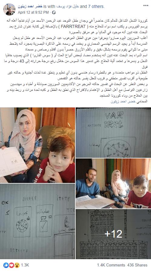 طفل سوري عبقري يكتشف علاج لكورونا