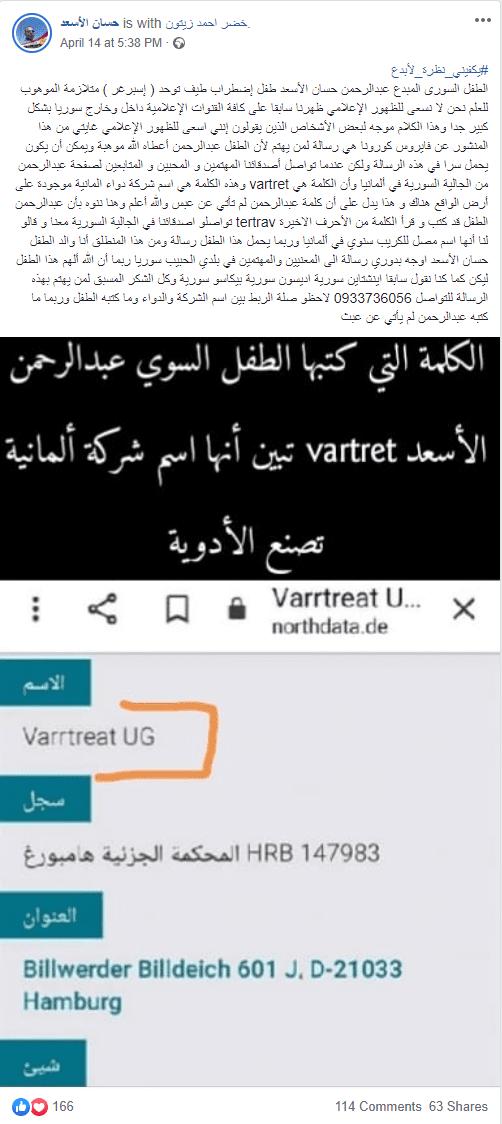 الطفل السوري كتب اسم شركة المانية