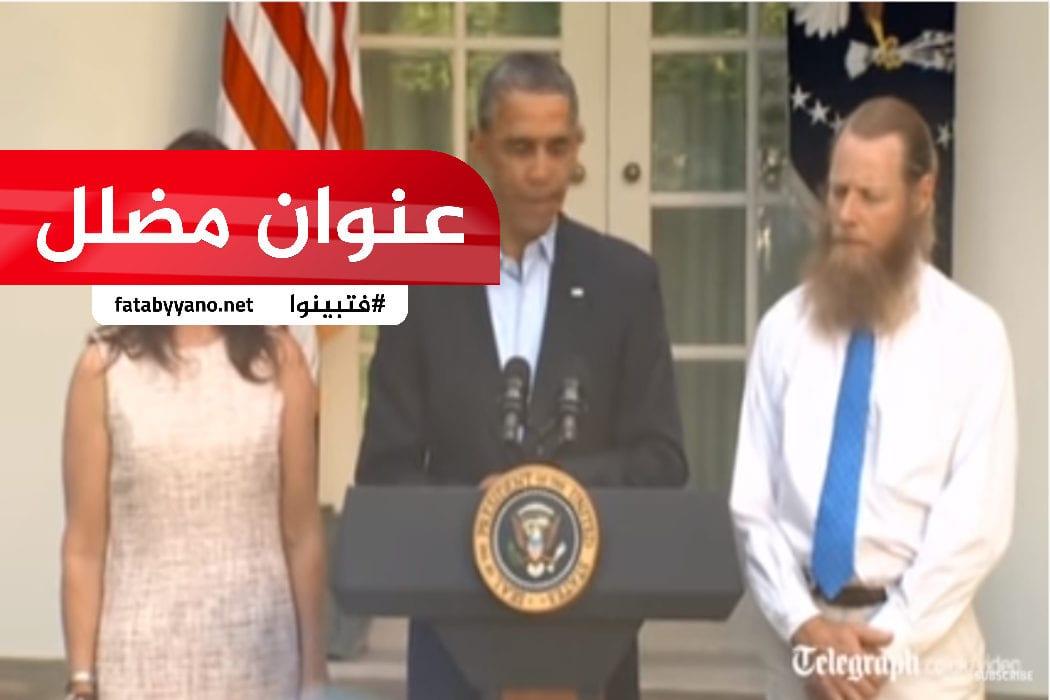 عنوان مضلل اسلام جندي أمريكي بعد اطلاق سراحه من طالبان (1)