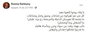رد ريما الرحباني ابنة فيروز على ادعاء موت والدتها وأنه خبر غير صحيح و زائف
