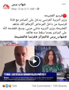 نشرت صفحة شهاب ادعاء جلوس الوزير في المرحاض أثناء المقابلة التلفزيونية