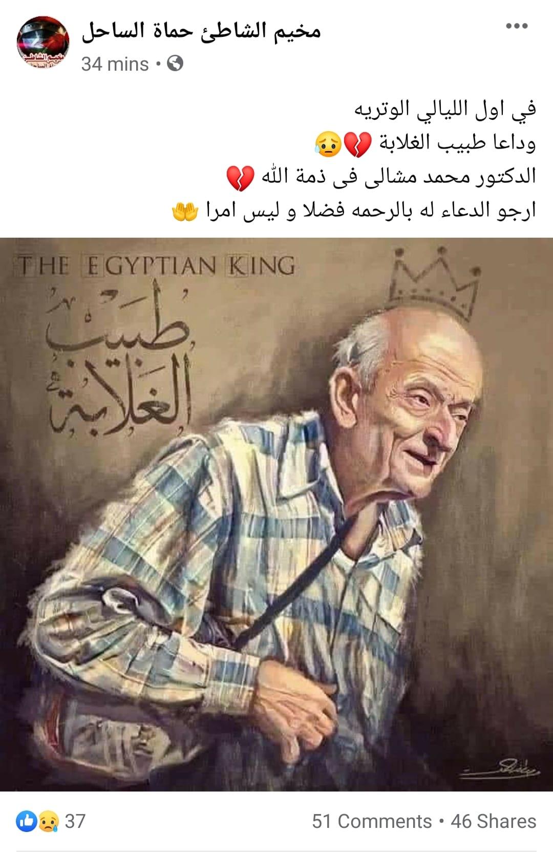 وفاة طبيب الغلابة محمد مشالي في ذمة الله