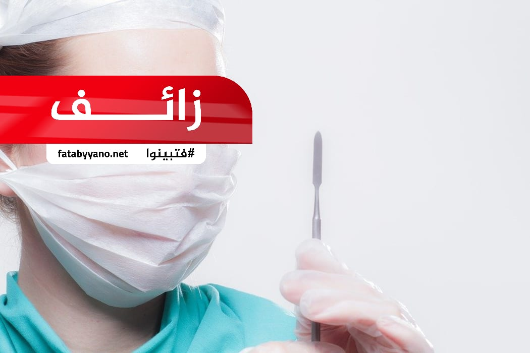 خبر زائف وفاة طبيبة تدعى أحلام الحاجي