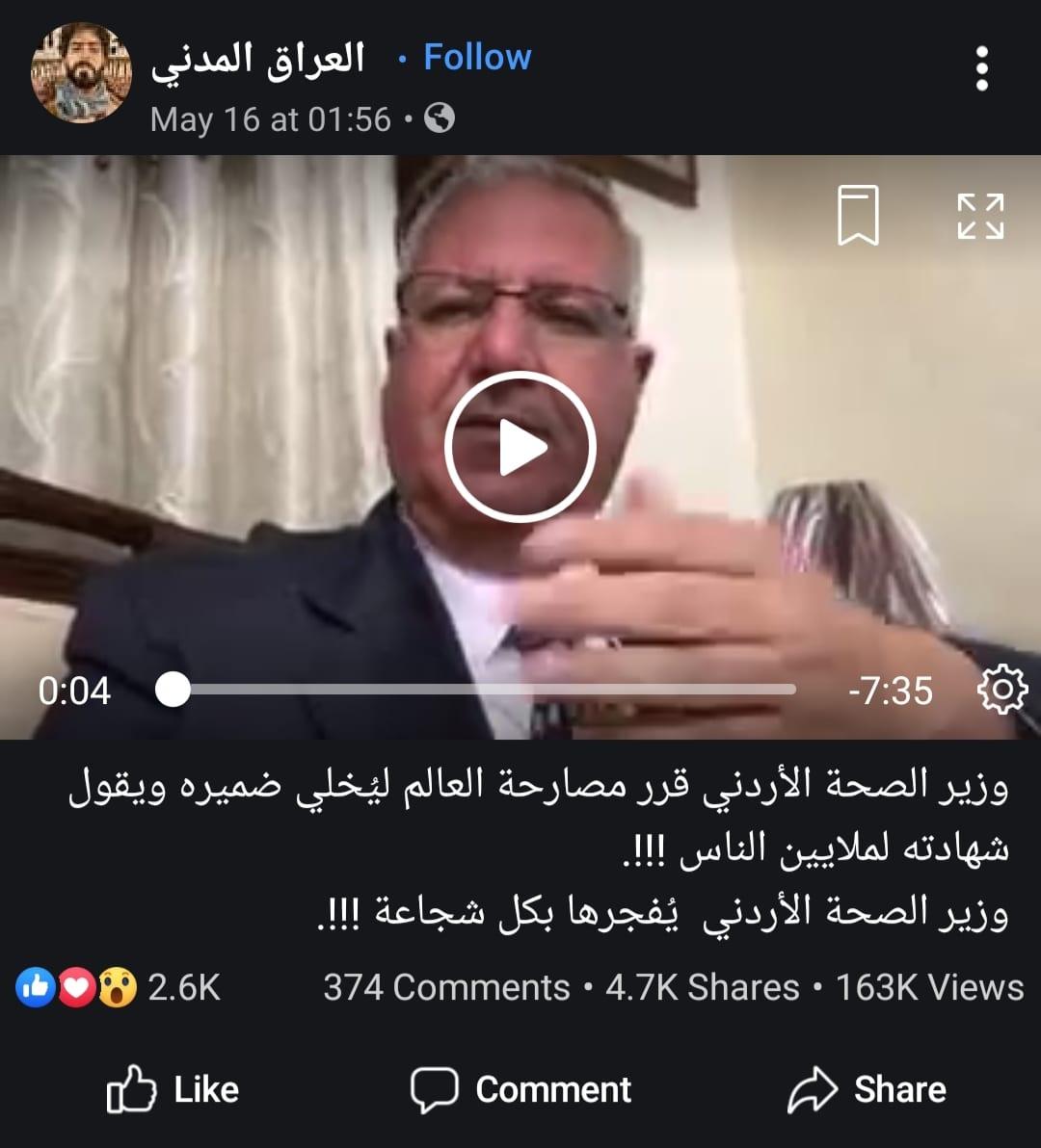 وزير الصحة الأردني يفجرها شجاعة كورونا مؤامرة