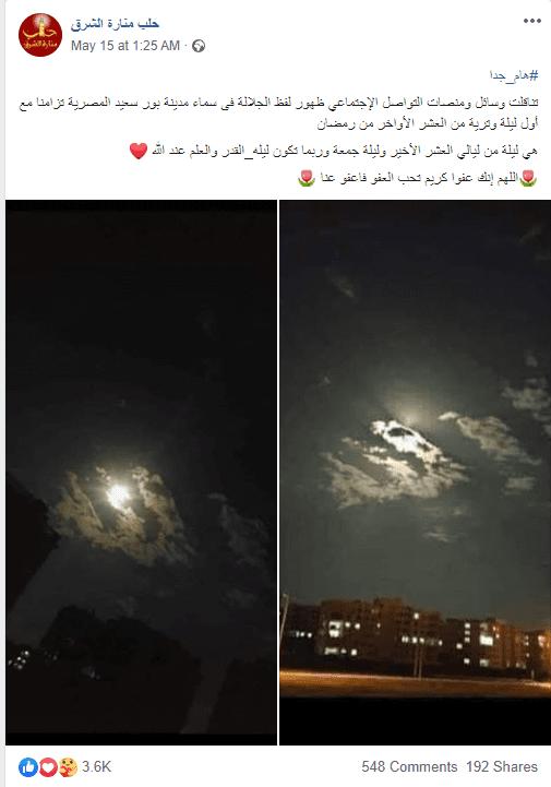 ظهور لفظ الجلالة في سماء مدينة بورسعيد المصرية