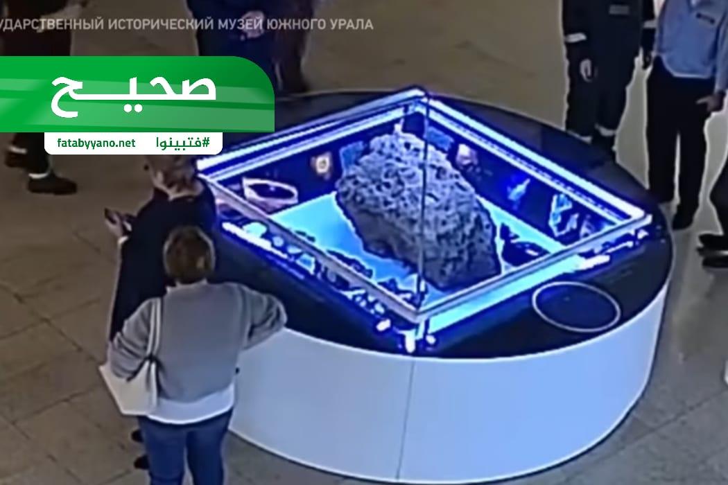 نيزك روسيا