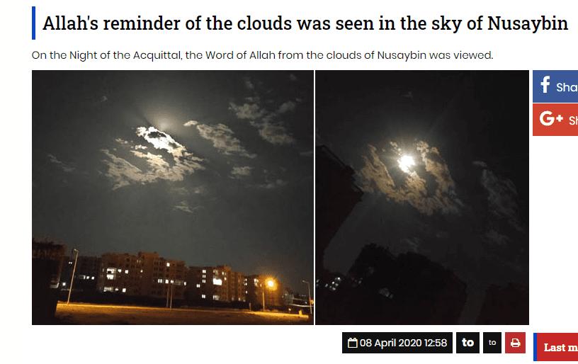 صورة الله في السماء في تركيا بتاريخ 8 إبريل 2020