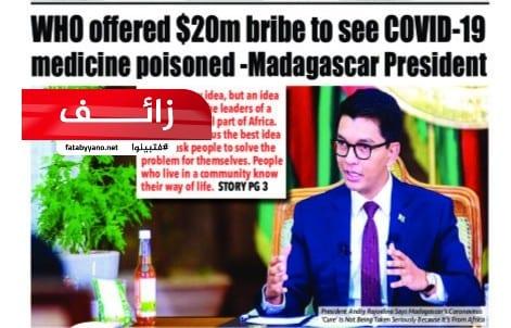رئيس مدغشقر يصرح منظمة الصحة رشوة شاي أعشاب كورونا