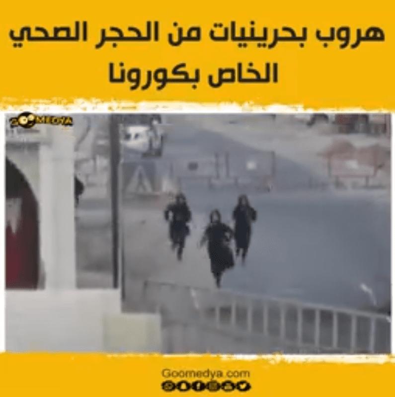فتيات يركضن