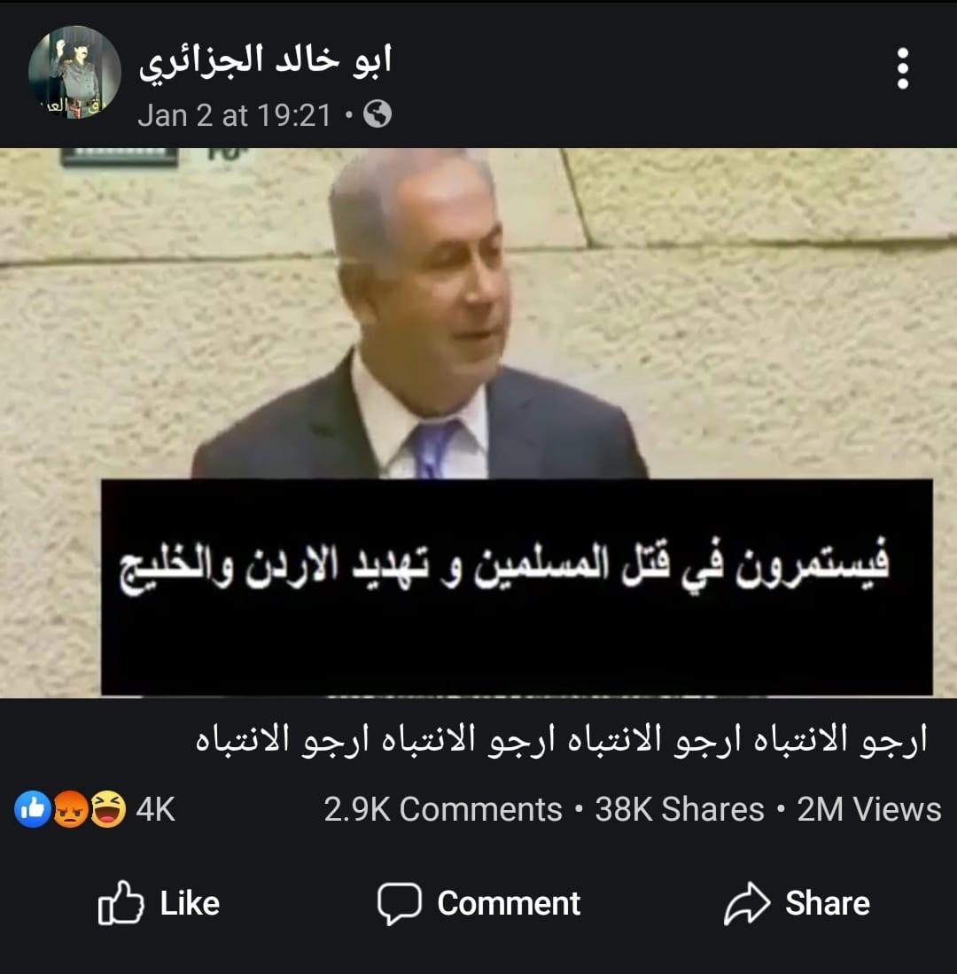 نتنياهو تصريح نؤامرة ضد العرب