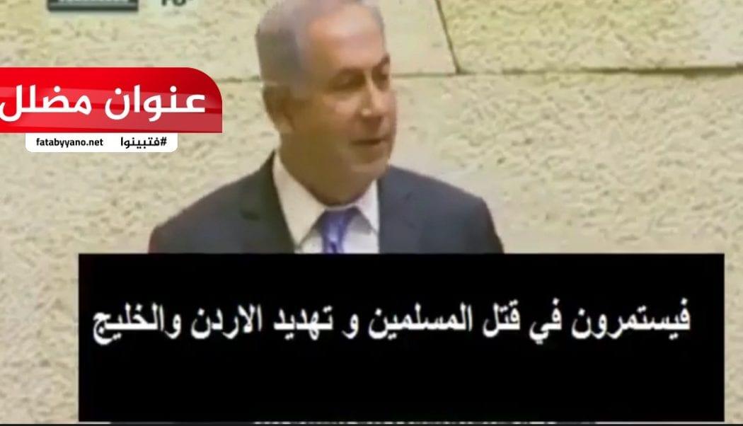 نتنياهو يصرح مؤامرة ضد العرب