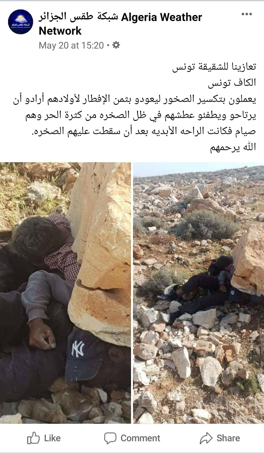 الصورة جثتي شقيقين تقطيع الحجارة بسوريا