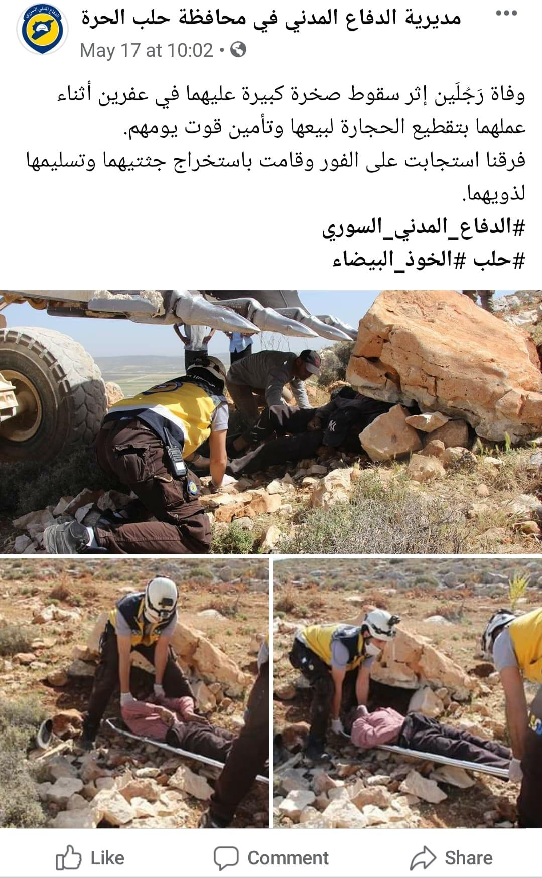 صورة شقيقين تقطيع الحجارة سوريا