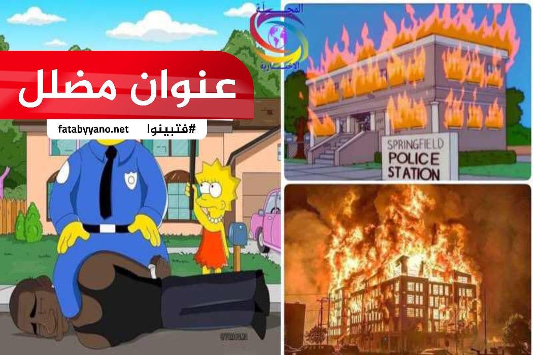مضلل تنبأ سيمبسون بوفاة جورج وحريق مبنى الشرطة
