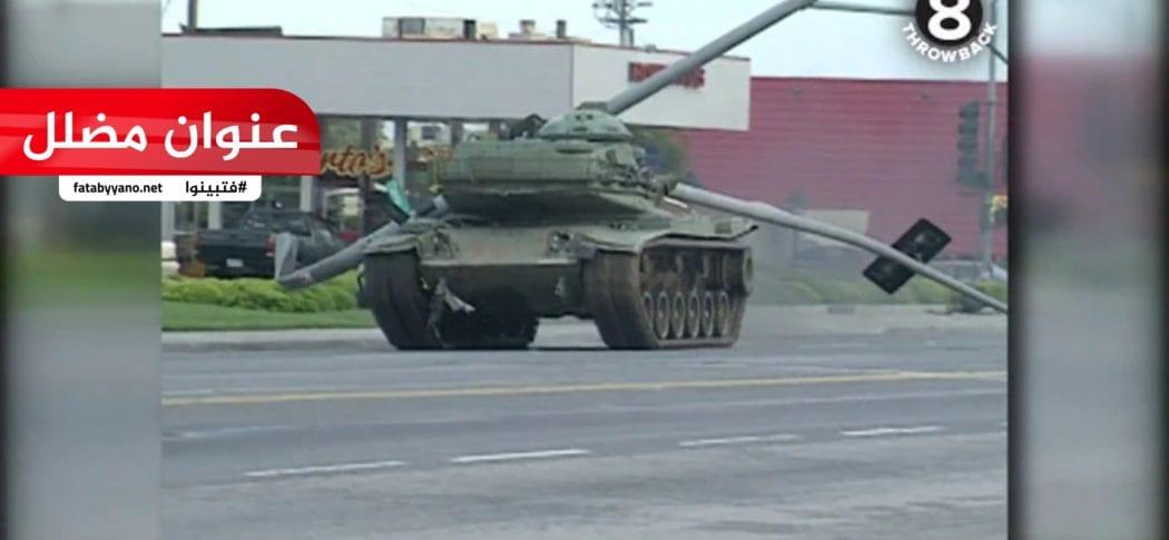 أمريكا الشرطة تطارد شخص سرق دبابة مضلل