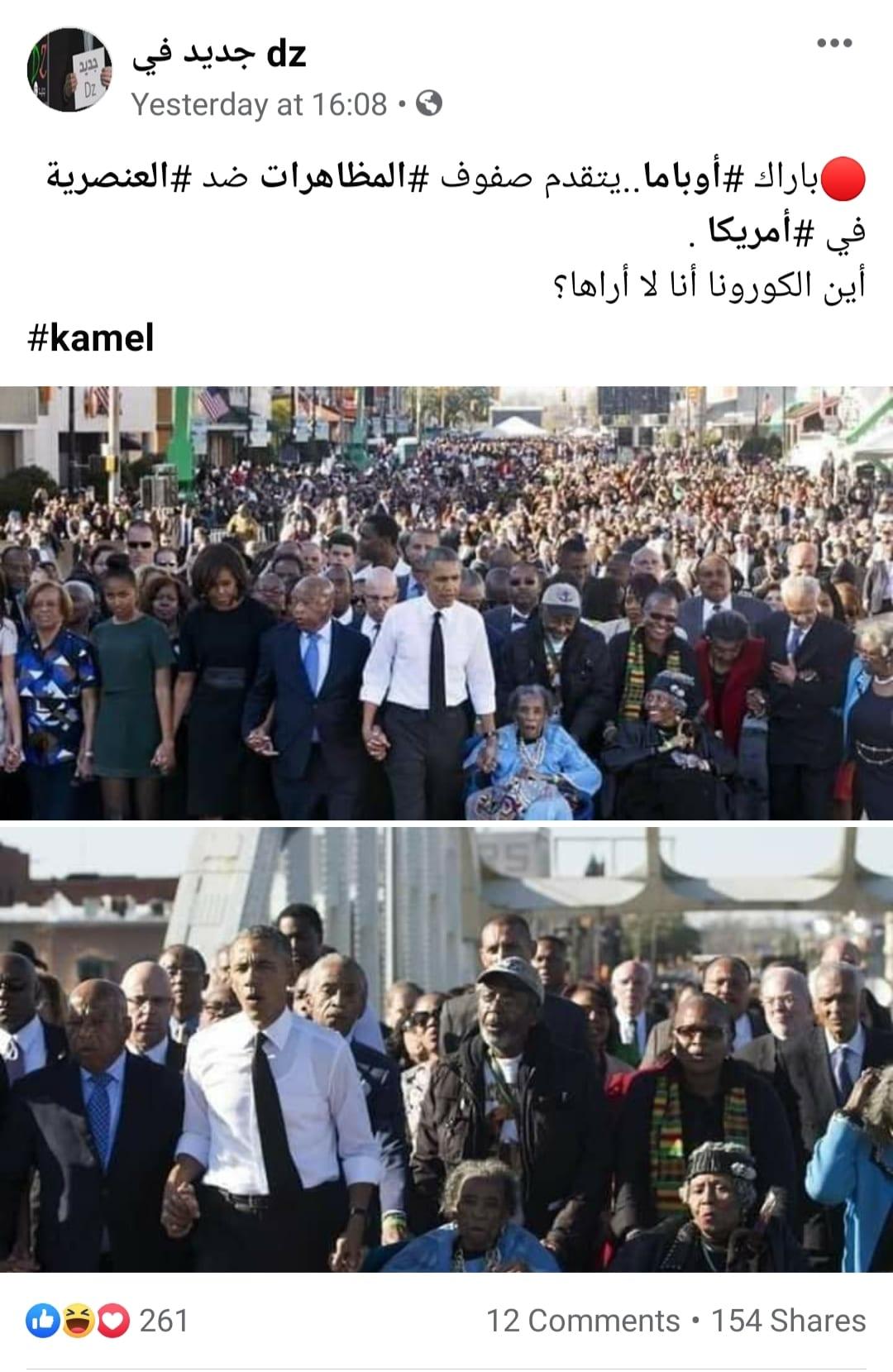 أمريكا أوباما يتقدم مظاهرات الأمريكيين ضد العنصري