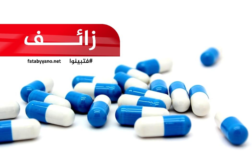 مصر تتوصل لعلاج لفيروس كورونا هو ريمدسيفر