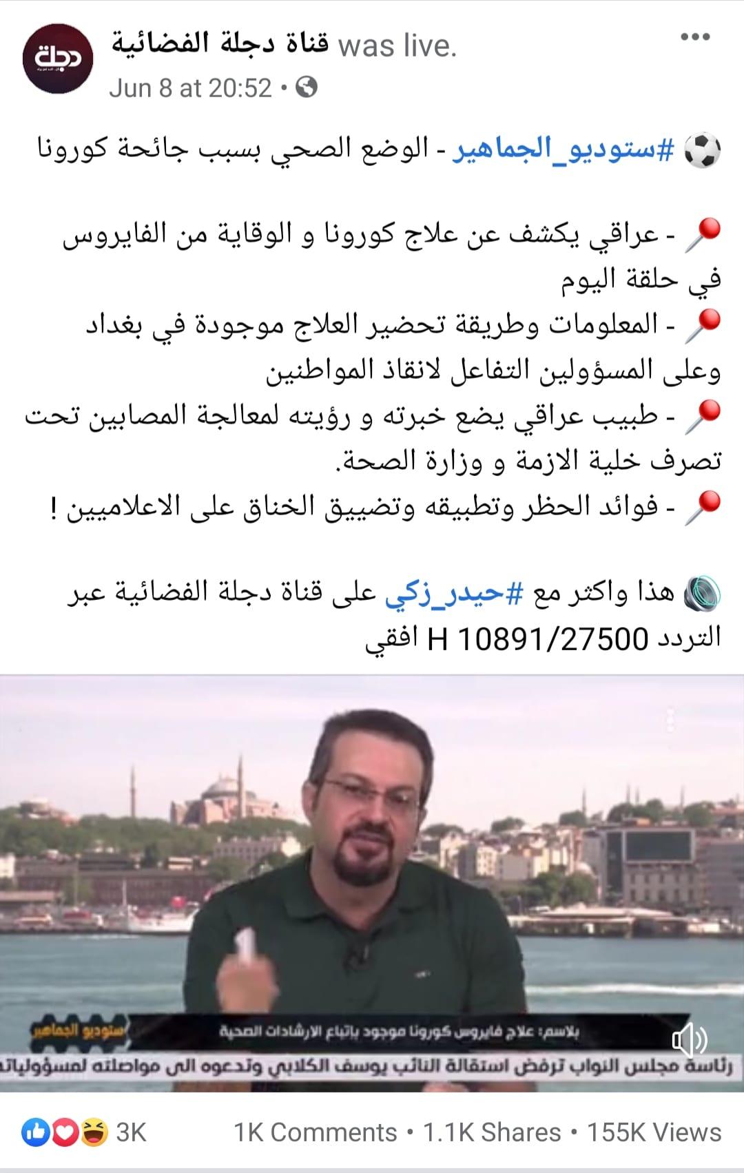 علاج كورونا متوفر في جميع صيدليات العراق