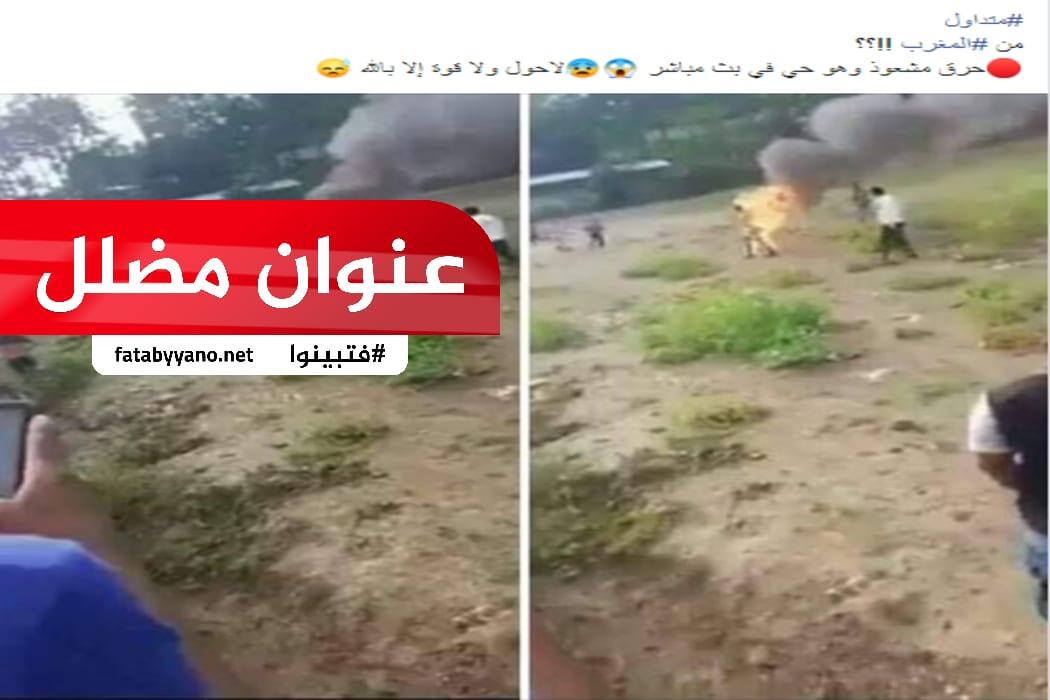 مشعوذ أحرق حيا في المغرب .. عنوان مضلل