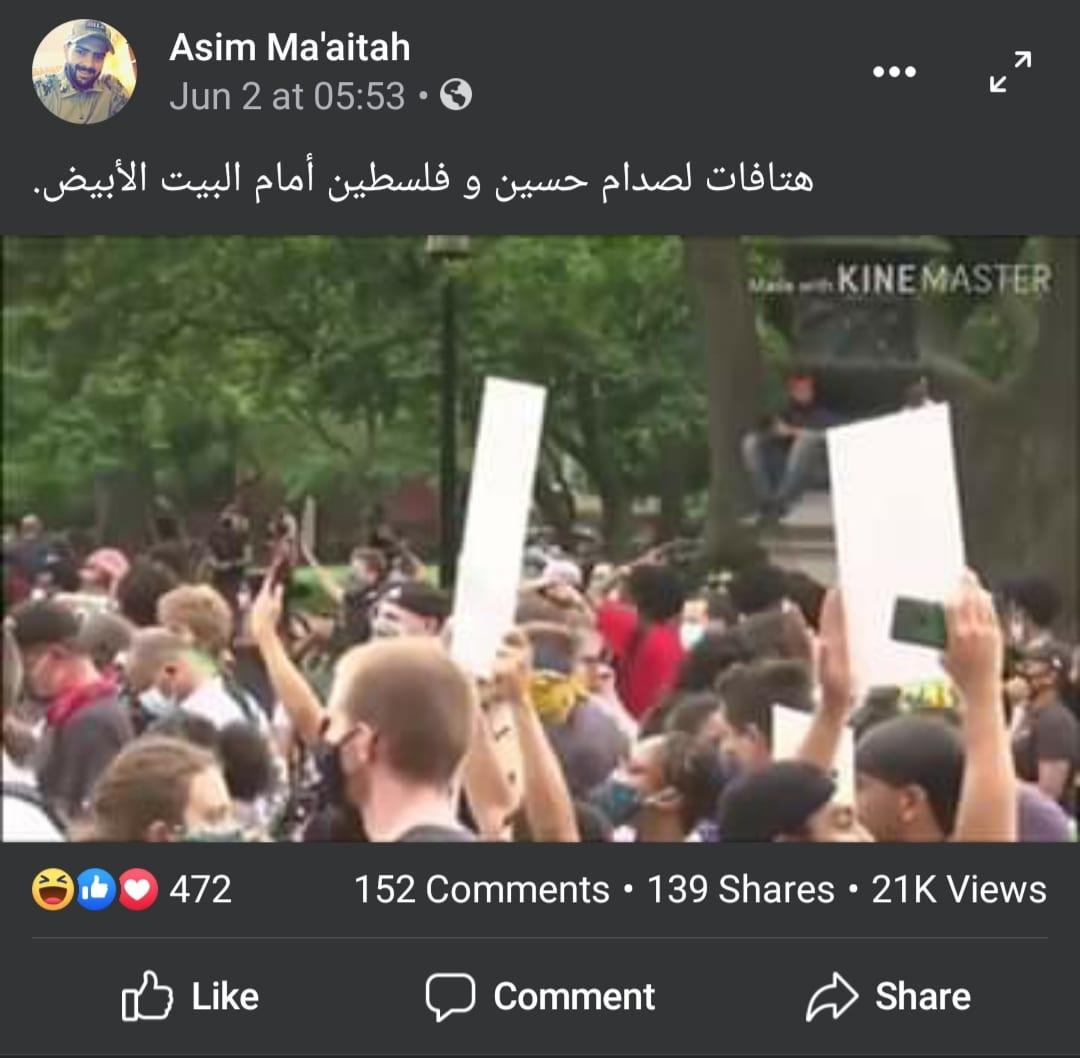 هتافات لصدام حسين و فلسطين أمام البيت الأبيض