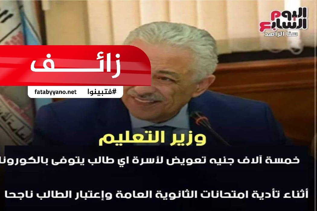 وزير التربية والتعليم يعرض صرف مكافئة للطالب المتوفي بكورونا زائف