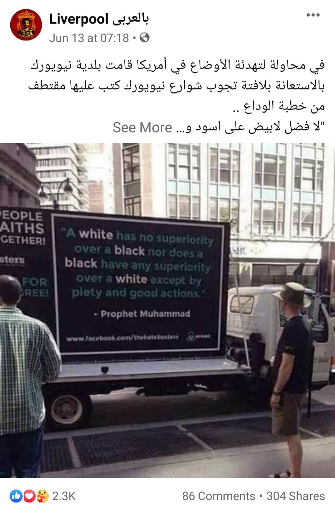 لافتة عليها حديث للنبي محمد ﷺ في شوارع نيويورك لتهدئة الأوضاع