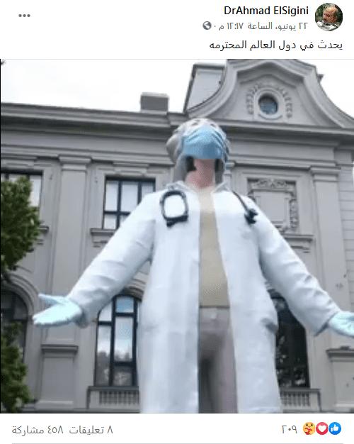 صورة لناشر ادّعاء تمثال طبيبة