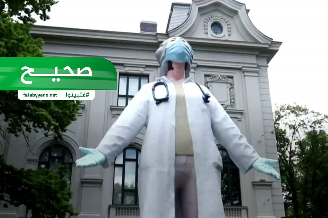 تمثال طبيبة