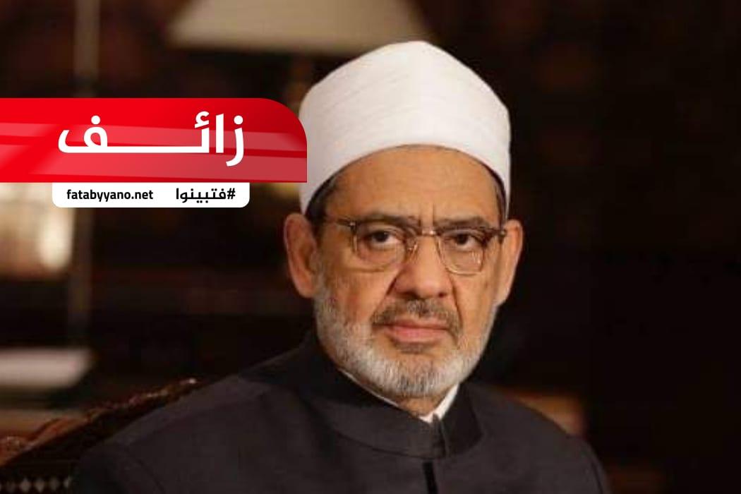 أحمد الطيب التحرش