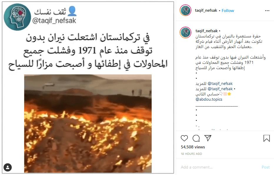 صورة لناشر ادعاء حفرة النار