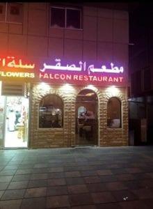مطعم الصقر ادعاء الإمارات سيطرت على فيروس كورونا المستجد