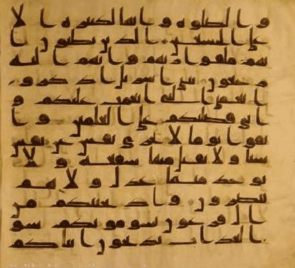 صورة من المصحف من سورة البقرة من الآية 45 إلى الآية 49