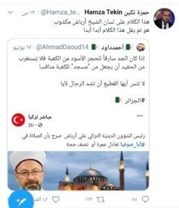 تكذيب حمزة تكين لادعاء علي أرباش الصلاة في آيا صوفيا