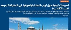 تكذيب مرصد تفنيد الأكاذيب ادعاء الصلاة في مسجد آيا صوفيا