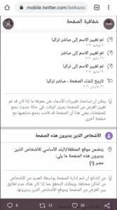 شفافية الصفحة التي نقلت ادعاء مسجد آيا صوفيا