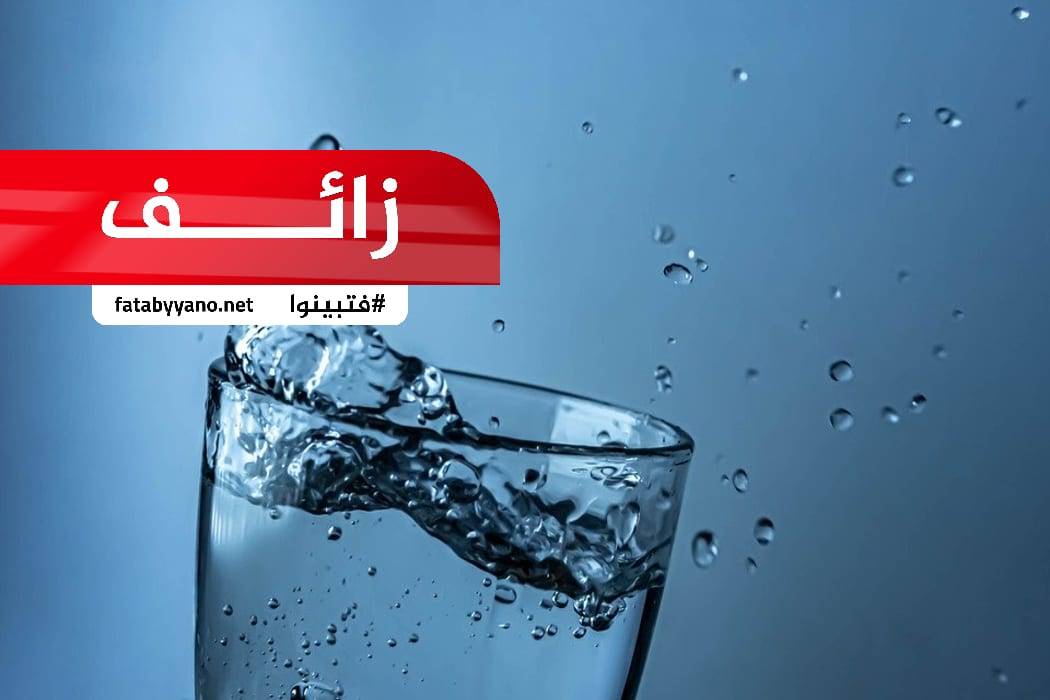 الماء البارد يسبب نوبة قلبية وفشل كبدي وسرطان الأمعاء الغليظة .. زائف