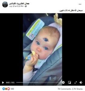 مصدر الادعاء 2 لفيديو طفل بثلاث عيون زائف