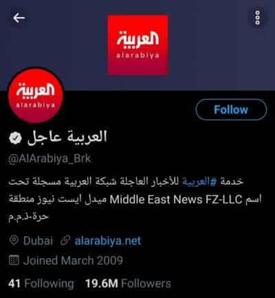 صورة شاشة لحساب العربية عاجل في تويتر