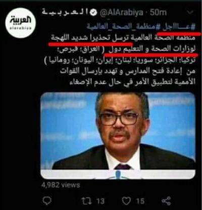 تغريدة مفبركة من حساب قناة العربية على تويتر